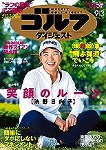表紙: 週刊ゴルフダイジェスト 2019年 09/03号 [雑誌] | ゴルフダイジェスト社