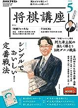 表紙: NHK 将棋講座 2020年 5月号 [雑誌] (NHKテキスト) | NHK出版 日本放送協会