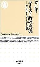 表紙: キリスト教の真実 ─―西洋近代をもたらした宗教思想 (ちくま新書)   竹下節子