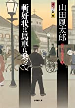 表紙: 斬奸状は馬車に乗って 時代短篇選集2 | 日下三蔵