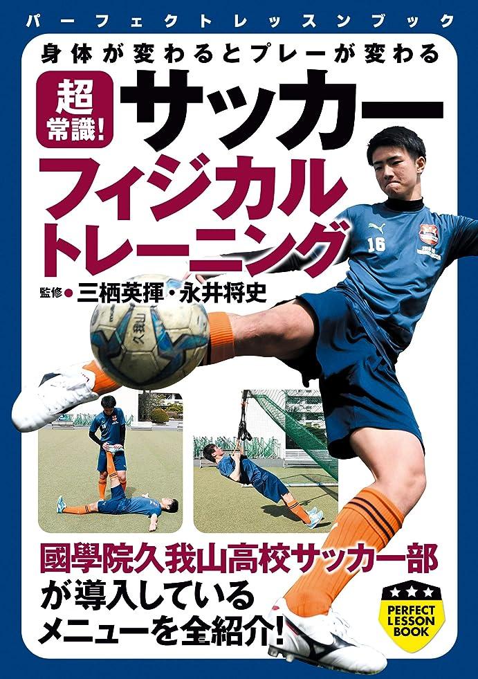 気体のレイ豚肉超常識! サッカーフィジカルトレーニング (PERFECT LESSON BOOK)