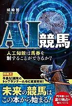 表紙: AI競馬 人工知能は馬券を制することができるか? | 城崎哲