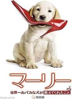 マーリー 世界一おバカな犬が教えてくれたこと (字幕版)
