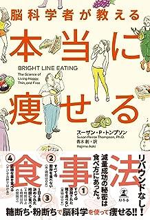 脳科学者が教える 本当に痩せる食事法 (幻冬舎単行本)