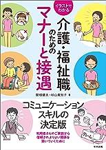 表紙: イラストでわかる介護・福祉職のためのマナーと接遇 | 関根健夫