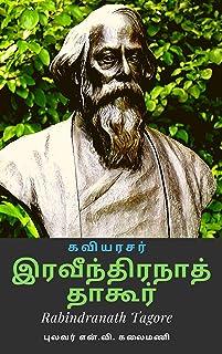 கவியரசர் இரவீந்திரநாத் தாகூர் (Tamil Edition)