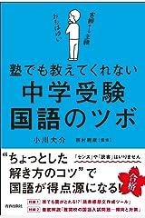 塾でも教えてくれない 中学受験・国語のツボ Kindle版