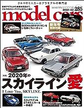 表紙: MODEL CARS(モデル・カーズ) 2020年2月号 [雑誌]   model cars編集部