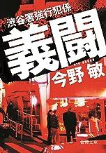 表紙: 渋谷署強行犯係 義闘   今野敏