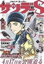 少年サンデーS(スーパー) 2020年5/1号(2020年3月25日発売) [雑誌]