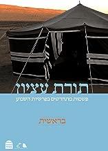 Torat Etzion: Bereshit (Hebrew Edition)