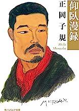 表紙: 仰臥漫録 (角川ソフィア文庫) | 正岡 子規