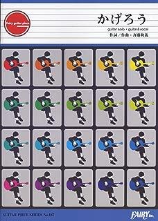 ギターピースGP187 かげろう by 斉藤和義 (ギターソロ譜・ギター&ヴォーカル譜) (GUITAR PIECE SERIES)