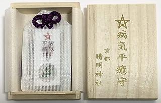 【 京都 お守り 】 晴明神社 病気平癒守りセット(陰陽師 安倍晴明公 ゆかりの商品)