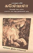 உரைநடையில் கலேவலா: பின்லாந்தின் தேசீய காவியம் (Tamil Edition)