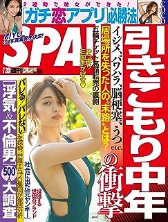 週刊SPA!(スパ) 2019年 7/30 号 [雑誌] 週刊SPA! (デジタル雑誌)