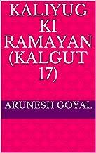 Kaliyug ki Ramayan (KALGUT 17) (KKR Book 13)