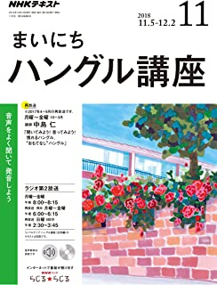 NHKラジオまいにちハングル講座 2018年 11 月号 [雑誌]