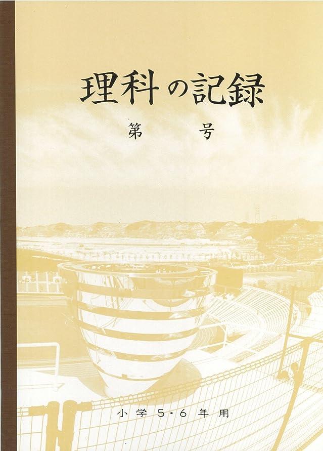 速記ハード国際神戸ノート B5 りかのきろく(5?6年用)