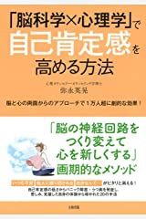 「脳科学×心理学」で自己肯定感を高める方法(大和出版) 脳と心の両面からのアプローチで1万人超に劇的な効果! Kindle版