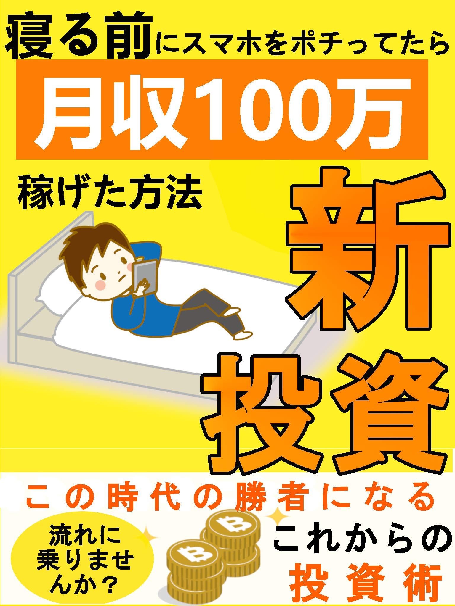 nerumaenisumahowopotittetaragessyuuhyakumannkasegetahouhou (Japanese Edition)