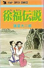 徐福伝説 (ジャンプスーパーコミックス)