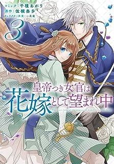 皇帝つき女官は花嫁として望まれ中 3巻 (ZERO-SUMコミックス)