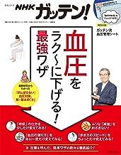 表紙: NHKガッテン! 血圧をラク~に下げる! 最強ワザ 生活シリーズ | NHK第3制作ユニット(科学)