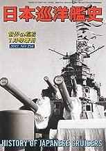 世界の艦船増刊 日本巡洋艦史 2012年 01月号 [雑誌]