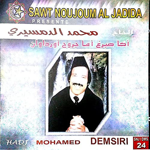 MUSIC MP3 DEMSIRI TÉLÉCHARGER MOHAMED