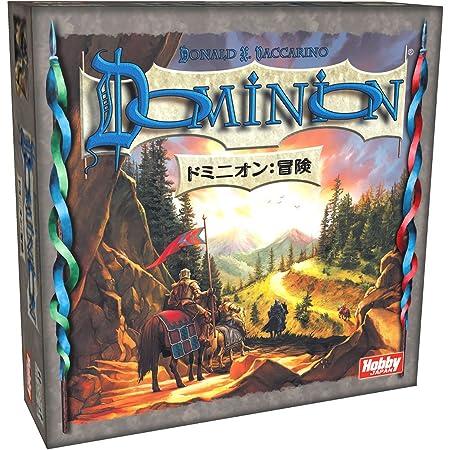ホビージャパン ドミニオン拡張セット 冒険 (Dominion: Adventures) 日本語版 (2-4人用 30分 13才以上向け) ボードゲーム