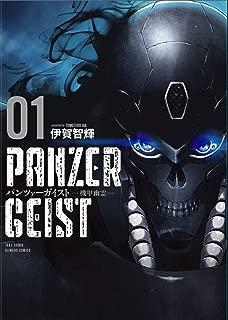 パンツァーガイスト 機甲幽霊 1 (バンブー・コミックス)