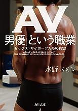 表紙: 「AV男優」という職業 セックス・サイボーグたちの真実 (角川文庫) | 水野 スミレ