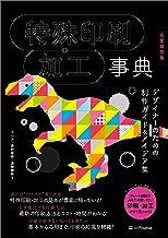 表紙: 特殊印刷・加工事典[完全保存版]  デザイナーのための制作ガイド&アイデア集 | フレア