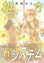 表紙: 相方システム11 (Lilie comics) | 袴田めら