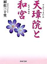表紙: 天璋院と和宮 (PHP文庫) | 植松 三十里
