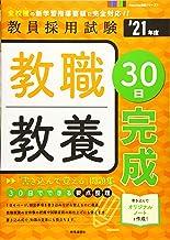 教職教養30日完成 (2021年度版 Pass Line突破シリーズ)
