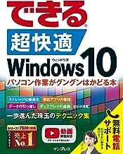 表紙: できる 超快適 Windows 10 パソコン作業がグングンはかどる本 できるシリーズ   清水理史