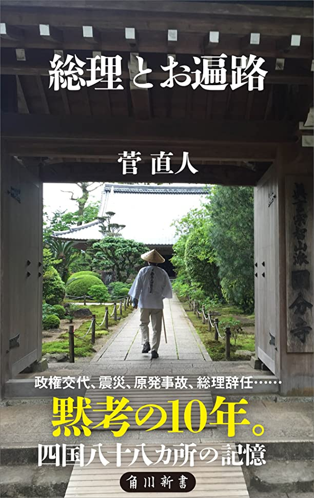 証明するボアピボット総理とお遍路 (角川新書)
