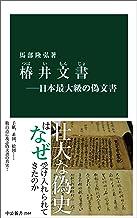 表紙: 椿井文書―日本最大級の偽文書 (中公新書) | 馬部隆弘