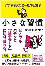 表紙: ダラダラ気分を一瞬で変える 小さな習慣   大平朝子