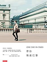 ONE DAY IN PARIS帶你慢遊巴黎 (Traditional Chinese Edition)