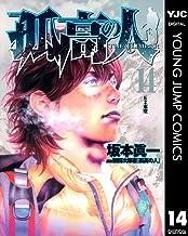 表紙: 孤高の人 14 (ヤングジャンプコミックスDIGITAL) | 坂本眞一