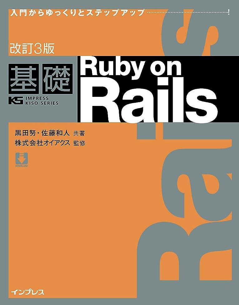 ラジエーター可動とらえどころのない改訂3版 基礎 Ruby on Rails 基礎シリーズ