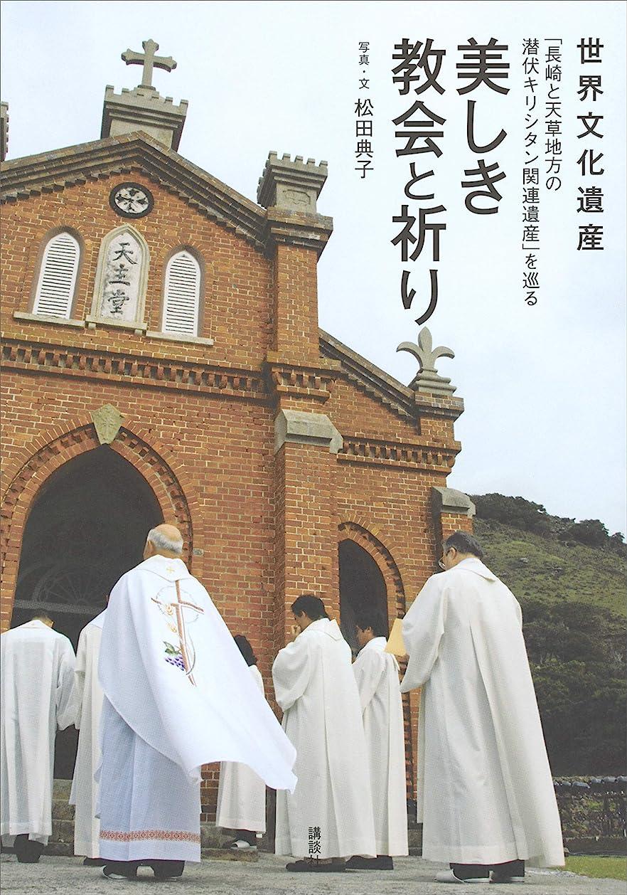 媒染剤スラック十年世界文化遺産「長崎と天草地方の潜伏キリシタン関連遺産」を巡る 美しき教会と祈り
