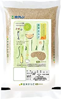 ホクレン 北海道産 玄米 玄米さらだ 3kg 平成30年産
