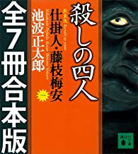 表紙: 仕掛人・藤枝梅安 全7巻合本版 (講談社文庫) | 池波正太郎