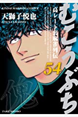 むこうぶち 高レート裏麻雀列伝(54) (近代麻雀コミックス) Kindle版