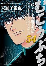 表紙: むこうぶち 高レート裏麻雀列伝(54) (近代麻雀コミックス) | 天獅子悦也