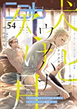 Cab Vol.54 (マーブルコミックス)